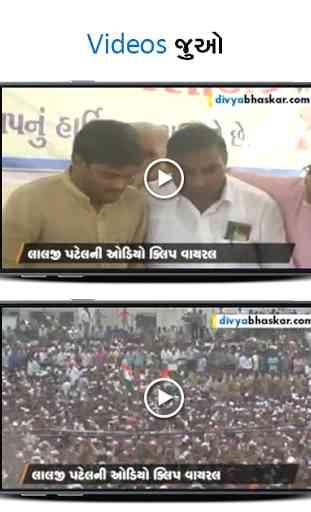 Divya Bhaskar - Gujarati News 4