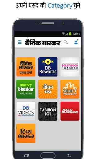Hindi News by Dainik Bhaskar 1