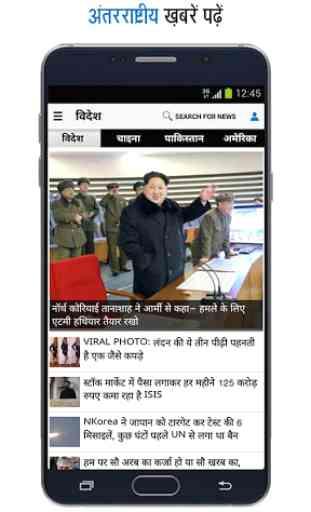 Hindi News by Dainik Bhaskar 3