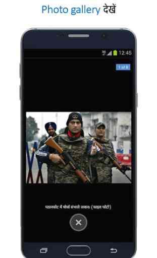 Hindi News by Dainik Bhaskar 4