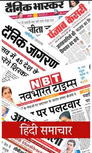 Hindi News (Hindi Samachar) 1
