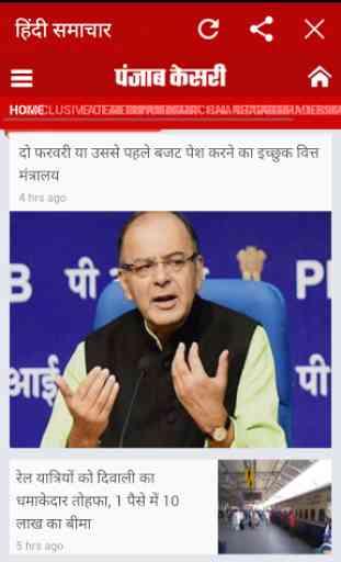 Hindi News (Hindi Samachar) 4
