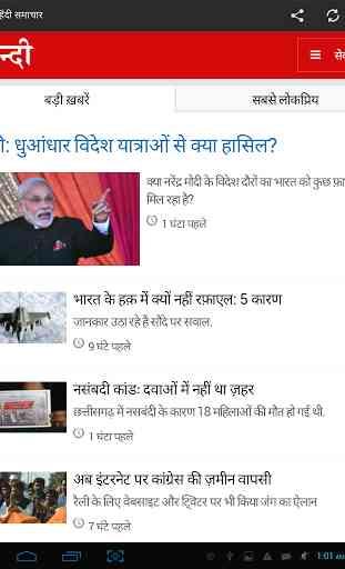 Hindi News India All Newspaper 2
