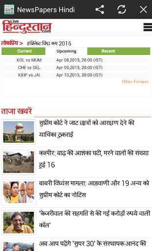 Hindi News India All Newspaper 3