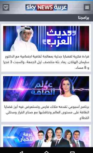 Sky News Arabia 4