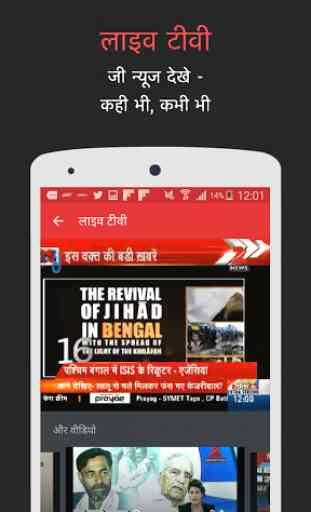 Zee News Hindi: Live Updates 4