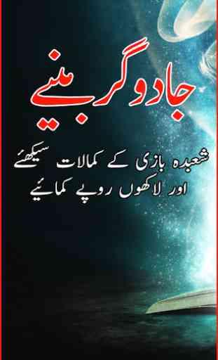 Jadugar Baniye - Jadu Seekhiye 1