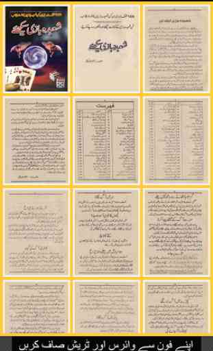 Jadugar Baniye - Jadu Seekhiye 2