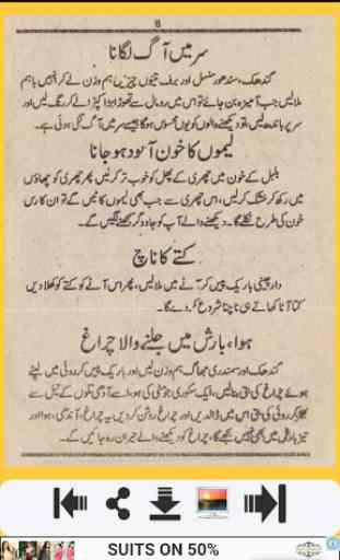 Jadugar Baniye - Jadu Seekhiye 4