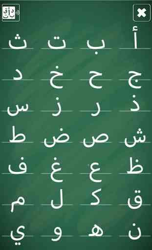Arabic Alphabet 1