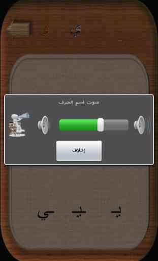 Arabic Alphabets - letters 1