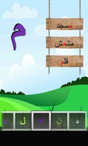 Arabic Alphabets - letters 2