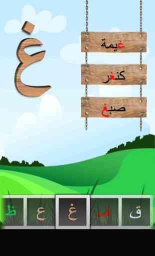 Arabic Alphabets - letters 3