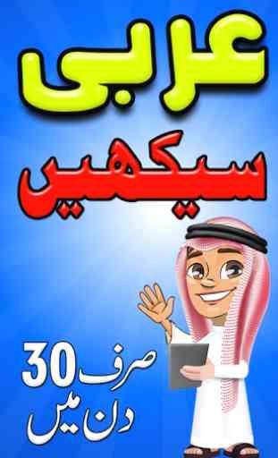 Learn Arabic in Urdu 1