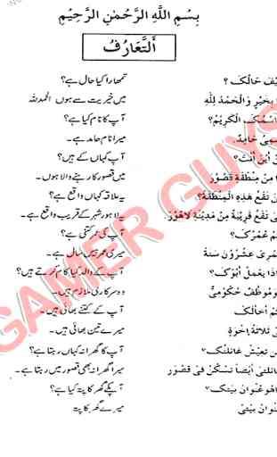 Learn Arabic in Urdu 2
