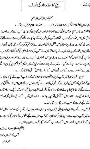 Learn Arabic in Urdu 4