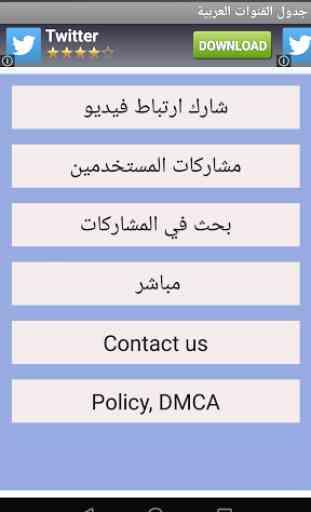 Arabic channels schedule 1