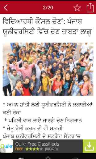 Punjabi Tribune Newspaper 2