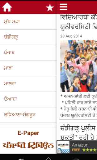 Punjabi Tribune Newspaper 3