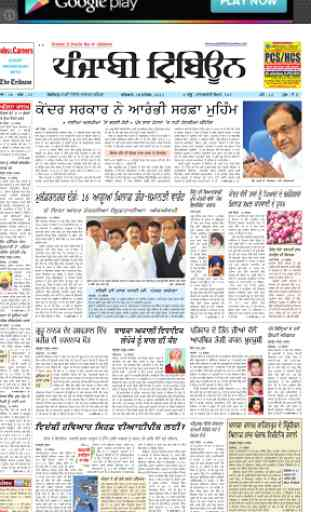 Punjabi Tribune Newspaper 4