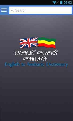 Amharic Dictionary (Ethiopia) 1