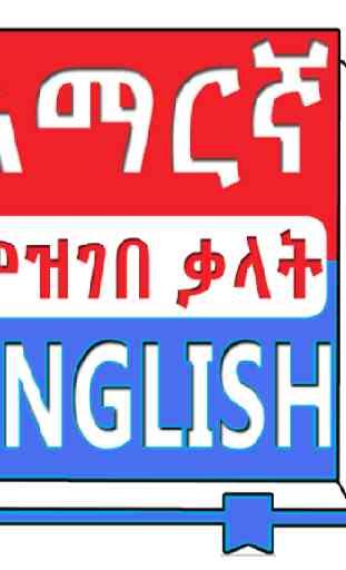 English Amharic Dictionary 1