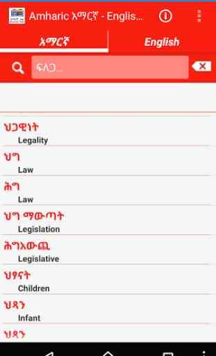 English Amharic Dictionary 3
