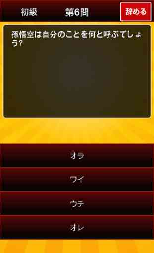 Quiz for Dragon Ball 2