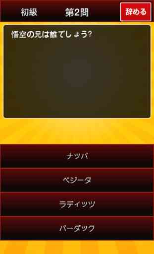 Quiz for Dragon Ball 4