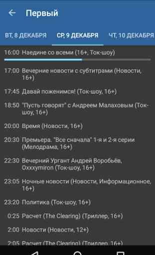 IPTV 4