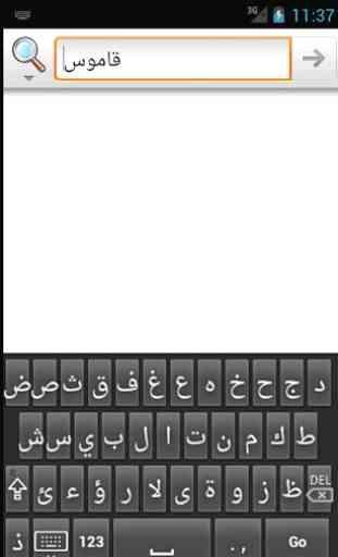 Soft Arabic Keys 4