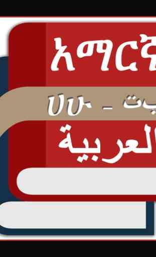Amharic Arabic Eng Dictionary 4