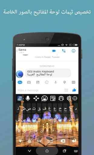IQQI Arabic Keyboard - Emoji & Colorful Themes 1