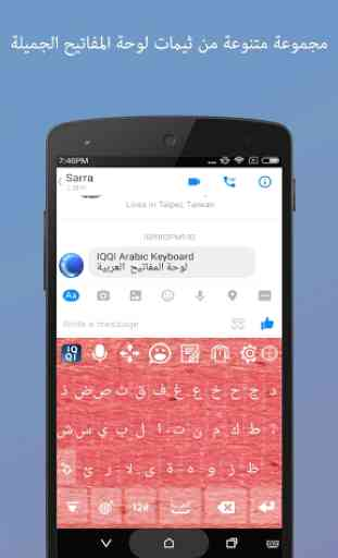 IQQI Arabic Keyboard - Emoji & Colorful Themes 4
