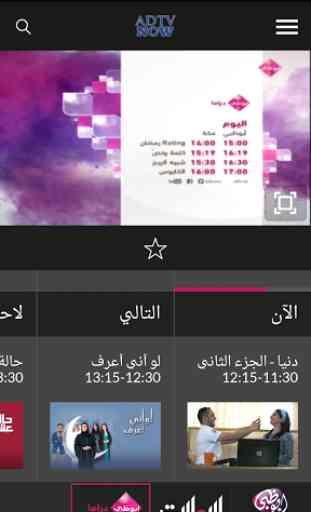 Abu Dhabi TV now 1