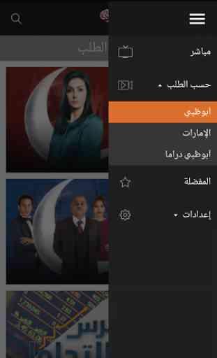 Abu Dhabi TV now 2