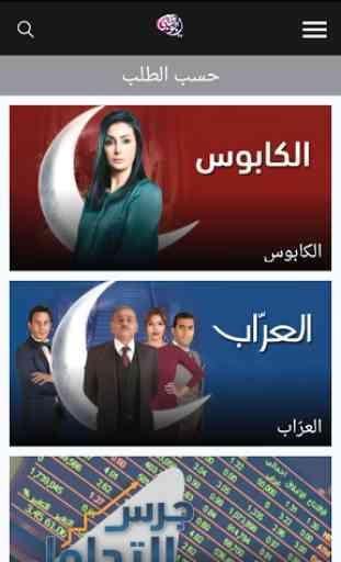 Abu Dhabi TV now 3