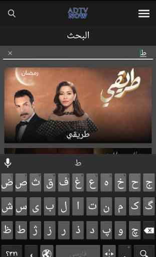 Abu Dhabi TV now 4