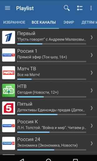 IPTV Pro 3