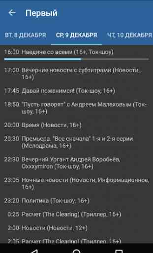 IPTV Pro 4