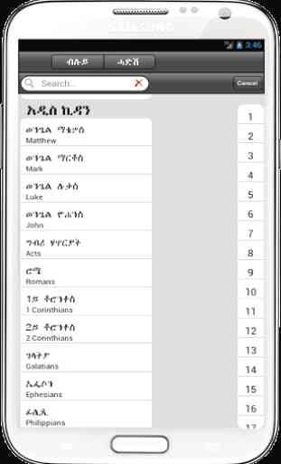 Tigrigna Bible 2