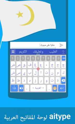 Arabic for ai.type keyboard 1