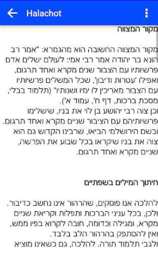 Shnayim Mikra Ve-echad Targum 4