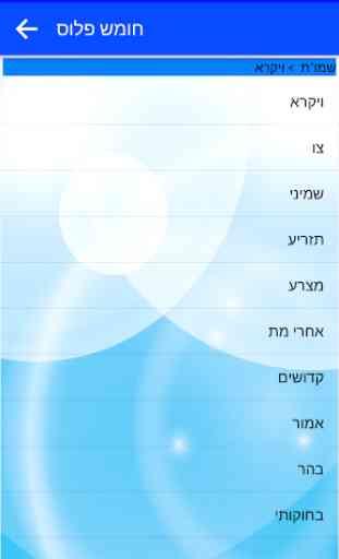 Torah PLUS 3