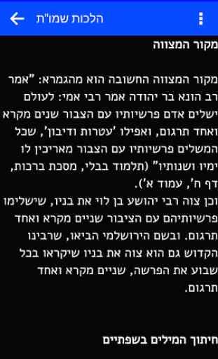 Torah PLUS 4