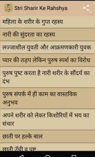 woman body guide hindi me 2