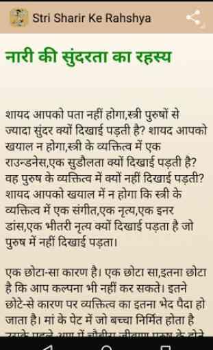 woman body guide hindi me 3
