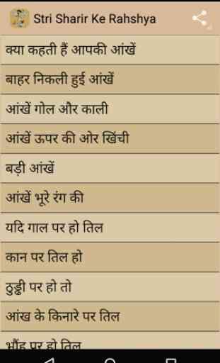 woman body guide hindi me 4