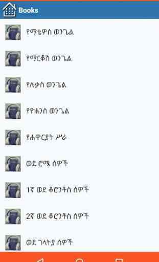 Amharic Audio Bible Free 2