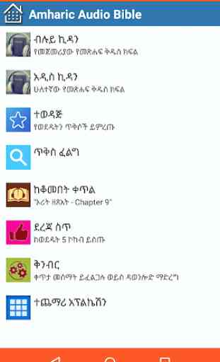 Amharic Audio Bible Free 3